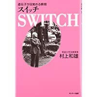 SWITCH――スイッチ