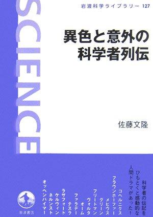 異色と意外の科学者列伝 (岩波科学ライブラリー)の詳細を見る