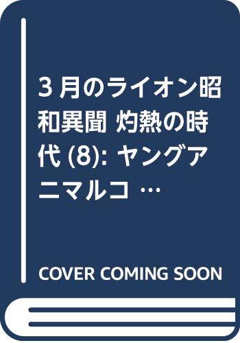 [画像:3月のライオン昭和異聞 灼熱の時代 8 (ヤングアニマルコミックス)]