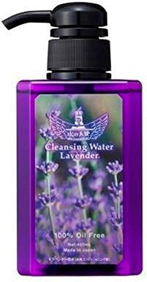 付属品例水の天使 クレンジングウォーター ラベンダー 400ml