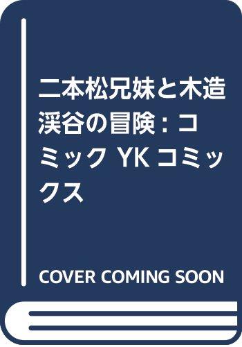 二本松兄妹と木造渓谷の冒険: コミック YKコミックス