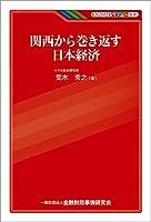 関西から巻き返す日本経済 (KINZAIバリュー叢書)