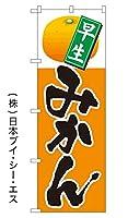 送料0円【早生 みかん】のぼり旗 (日本ブイシーエス)NSV-0443