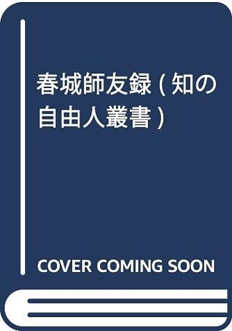 春城師友録 (知の自由人叢書)