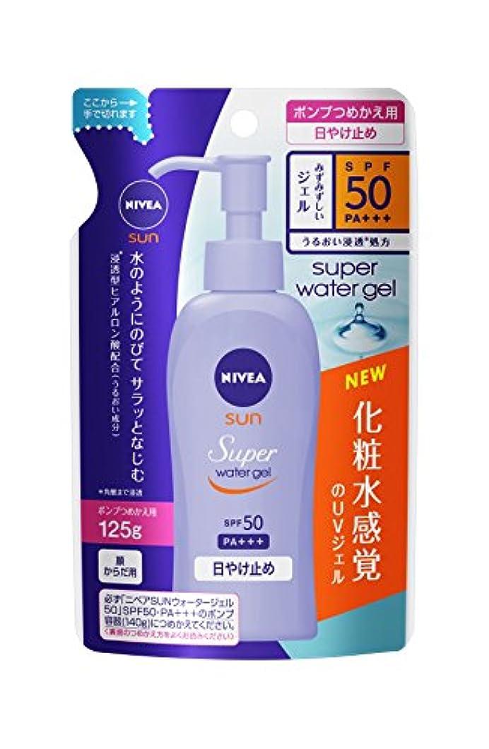 すずめ味エッセンスニベアサン プロテクトウォータージェル SPF50/PA+++ つめかえ用 125g