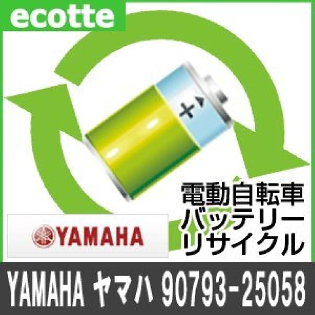 乱用類人猿適度に【お預かりして再生】 90793-25058 YAMAHA ヤマハ 電動自転車 バッテリー リサイクル サービス Ni-MH