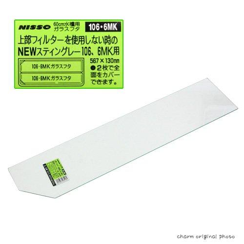 ニッソー ガラスフタ 6MK用 NVG-006