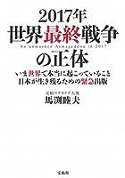 馬渕 睦夫 (著)(16)新品: ¥ 994ポイント:10pt (1%)19点の新品/中古品を見る:¥ 450より