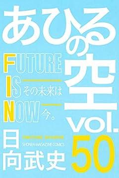 あひるの空 FUTURE IS NOW(50) (講談社コミックス)