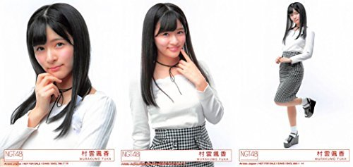 【村雲颯香】 公式生写真 NGT48 青春時計 封入特典 3...