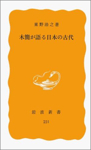 木簡が語る日本の古代 (岩波新書)