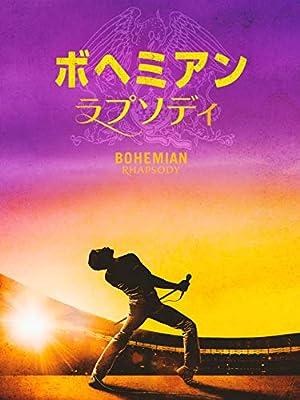 ボヘミアン・ラプソディ (字幕版)