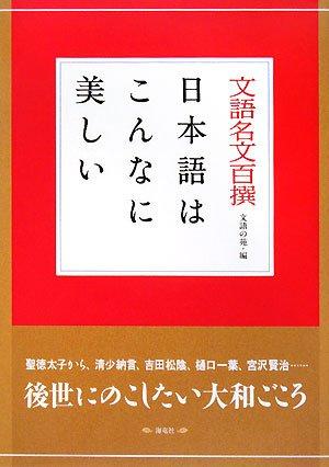 文語名文百撰―日本語はこんなに美しいの詳細を見る