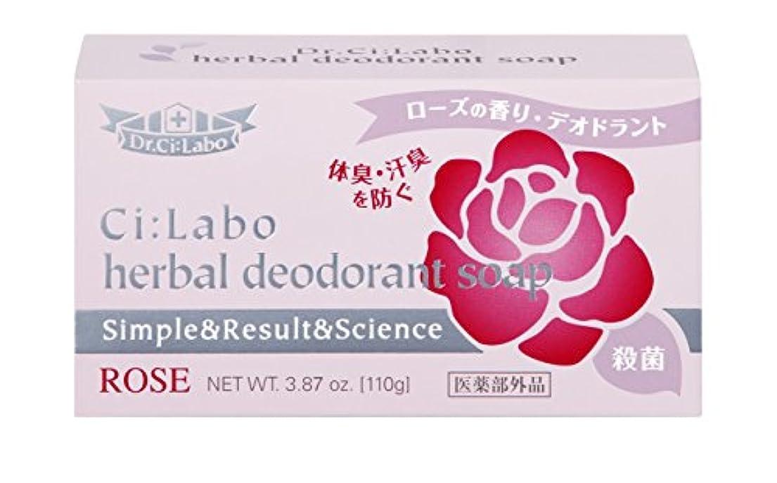 異議準備ヘロインドクターシーラボ 薬用ハーバルデオドラントソープ 石鹸 110g