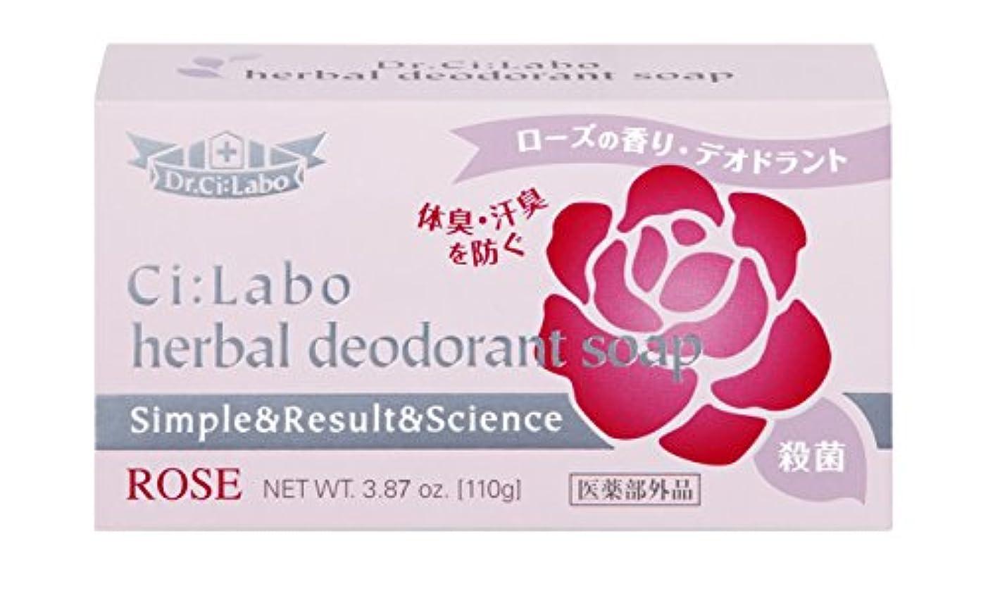 驚いたペルセウス練るドクターシーラボ 薬用ハーバルデオドラントソープ 石鹸 110g