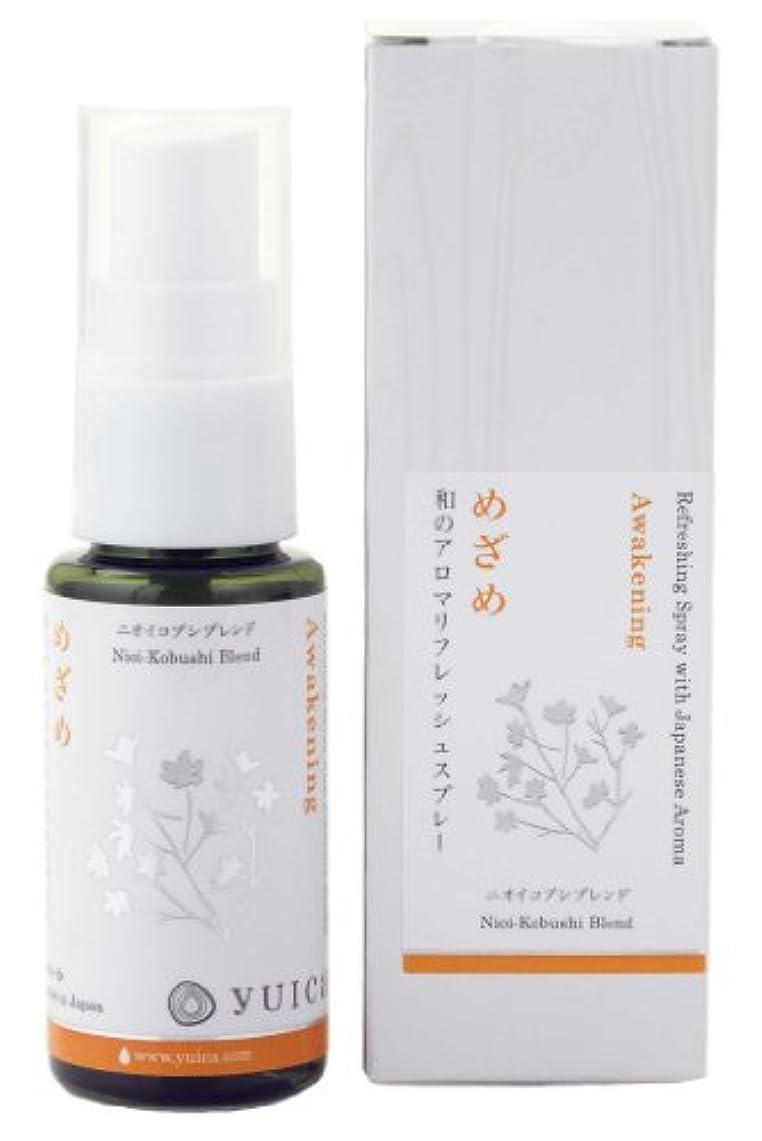 内部毒溶けるyuica リフレッシュスプレー めざめの香り(ニオイコブシベース)30mL