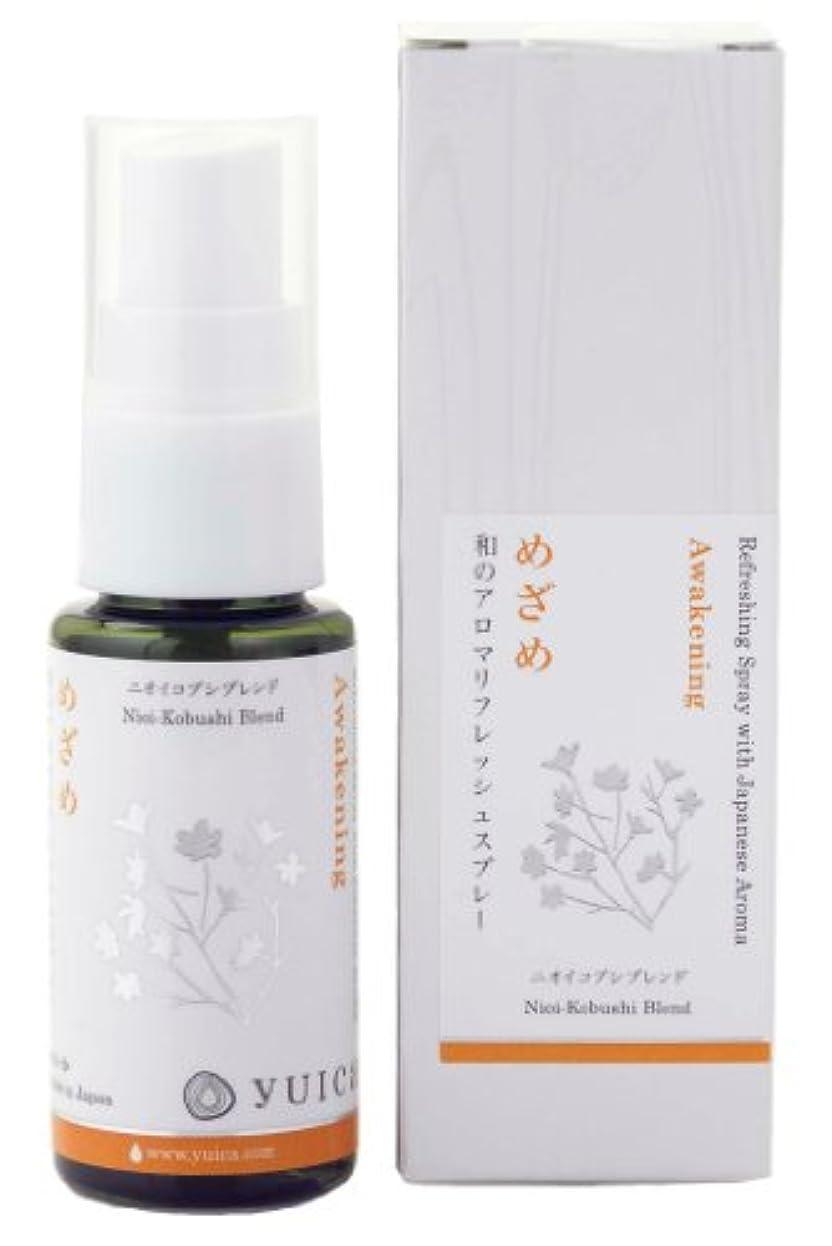 水銀のラッカス味わうyuica リフレッシュスプレー めざめの香り(ニオイコブシベース)30mL