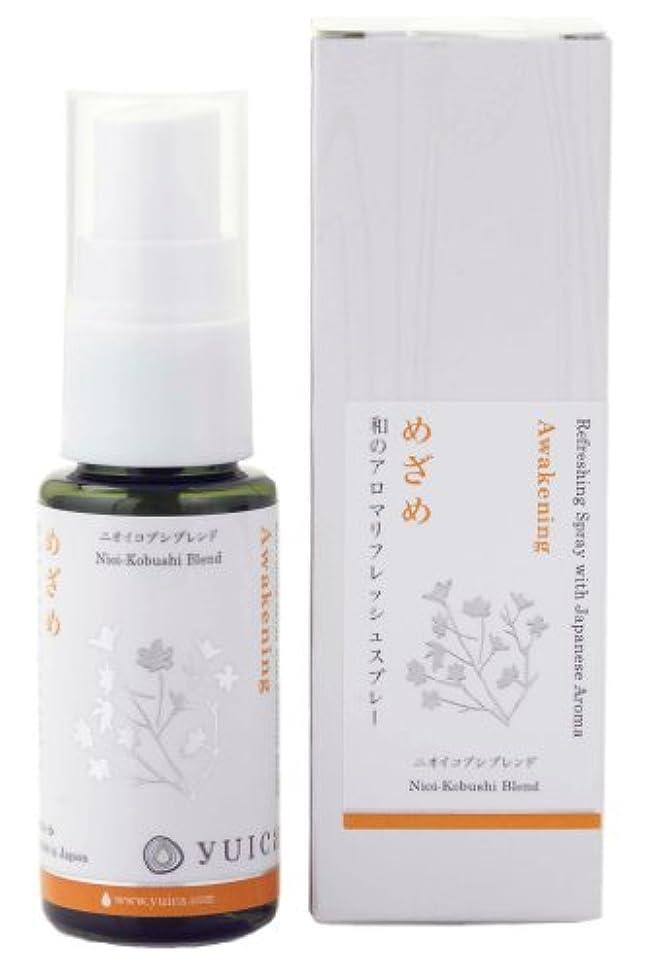 愛撫徹底的に締め切りyuica リフレッシュスプレー めざめの香り(ニオイコブシベース)30mL