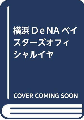 横浜DeNAベイスターズオフィシャルイヤーマガジン 2018 ([テキスト])