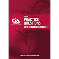 CIA試験模擬問題集2017