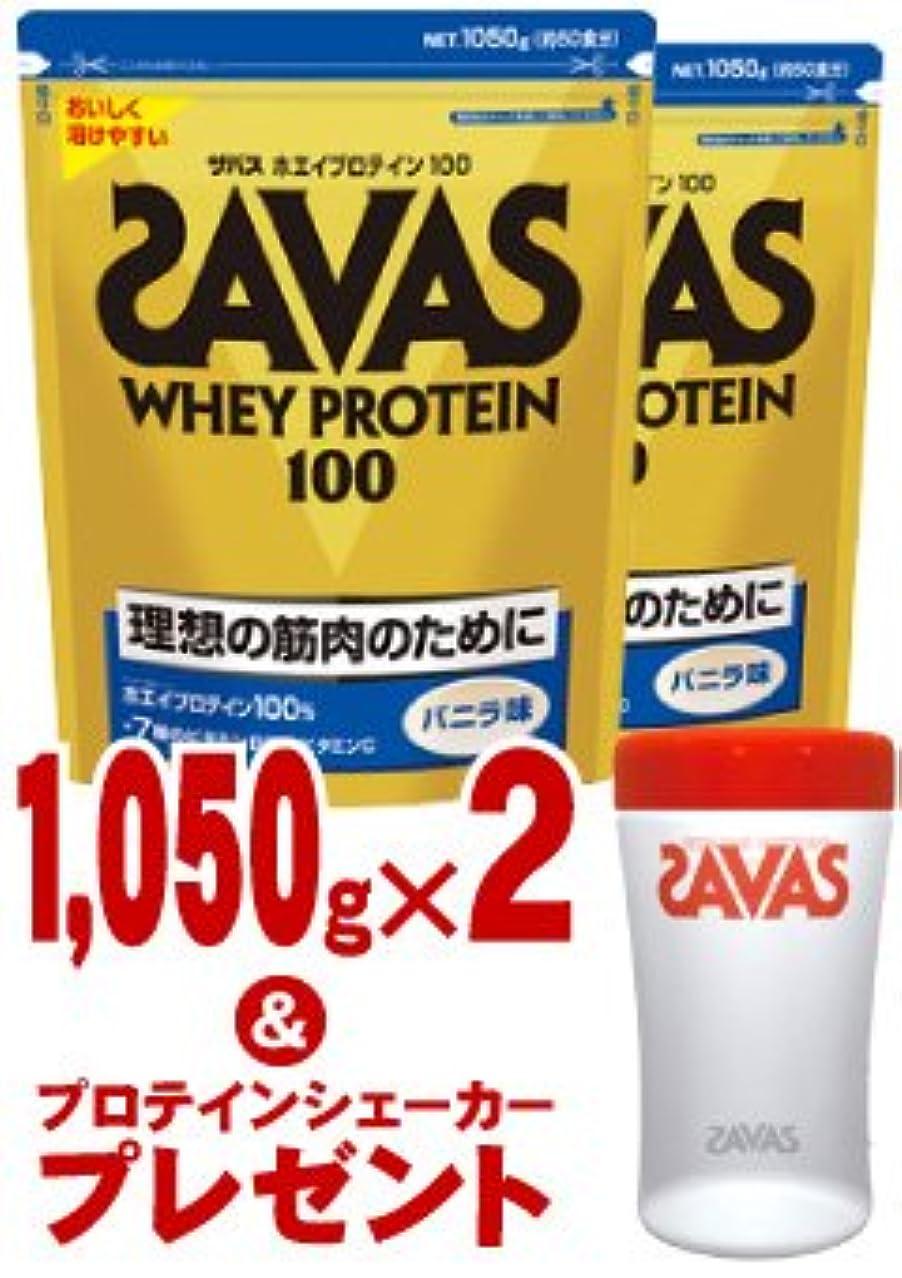 のヒープモディッシュ無限大ザバス SAVAS ホエイプロテイン100 バニラ味 1.050g (50食分)×2個セット (プロテインシェーカー1個プレゼント)