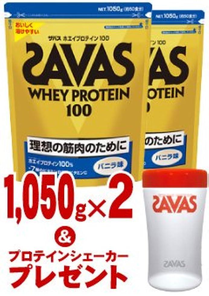 ラブアコースケートザバス SAVAS ホエイプロテイン100 バニラ味 1.050g (50食分)×2個セット (プロテインシェーカー1個プレゼント)