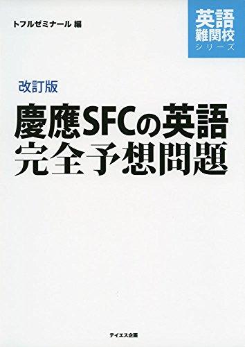 慶應SFCの英語完全予想問題 改訂版--過去問研究とミニ模試10回 (英語難関校シリーズ)