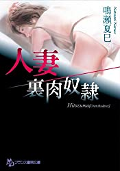 人妻【裏肉奴隷】 (フランス書院文庫)