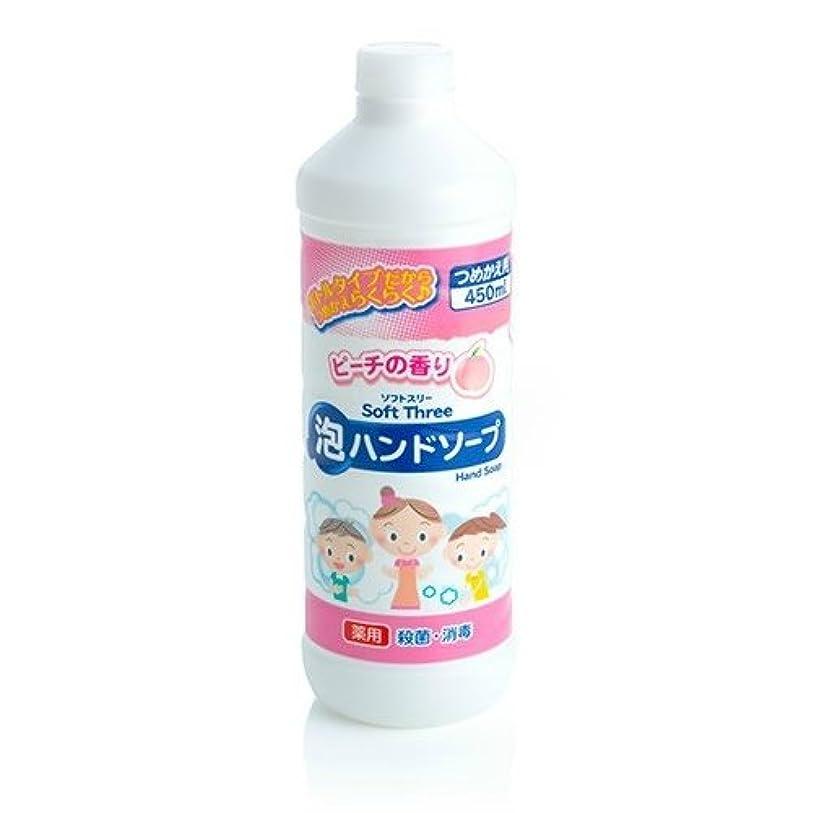 ミツエイ ソフトスリー 薬用 ハンドソープ 詰替 ボトル 450ml