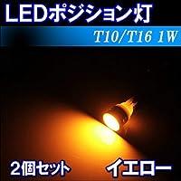 ミラ ジーノ ポジションランプ T10 LED ポジション球 イエロー 黄 2個セット ダイハツ L650 L660S