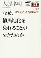 "NHKさかのぼり日本史 外交篇[4]幕末 独立を守った""現実外交"" なぜ、植民地化を免れることができたのか"