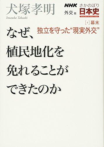 "NHKさかのぼり日本史 外交篇[4]幕末 独立を守った""現実外交"" なぜ、植民地化を免れることができたのかの詳細を見る"