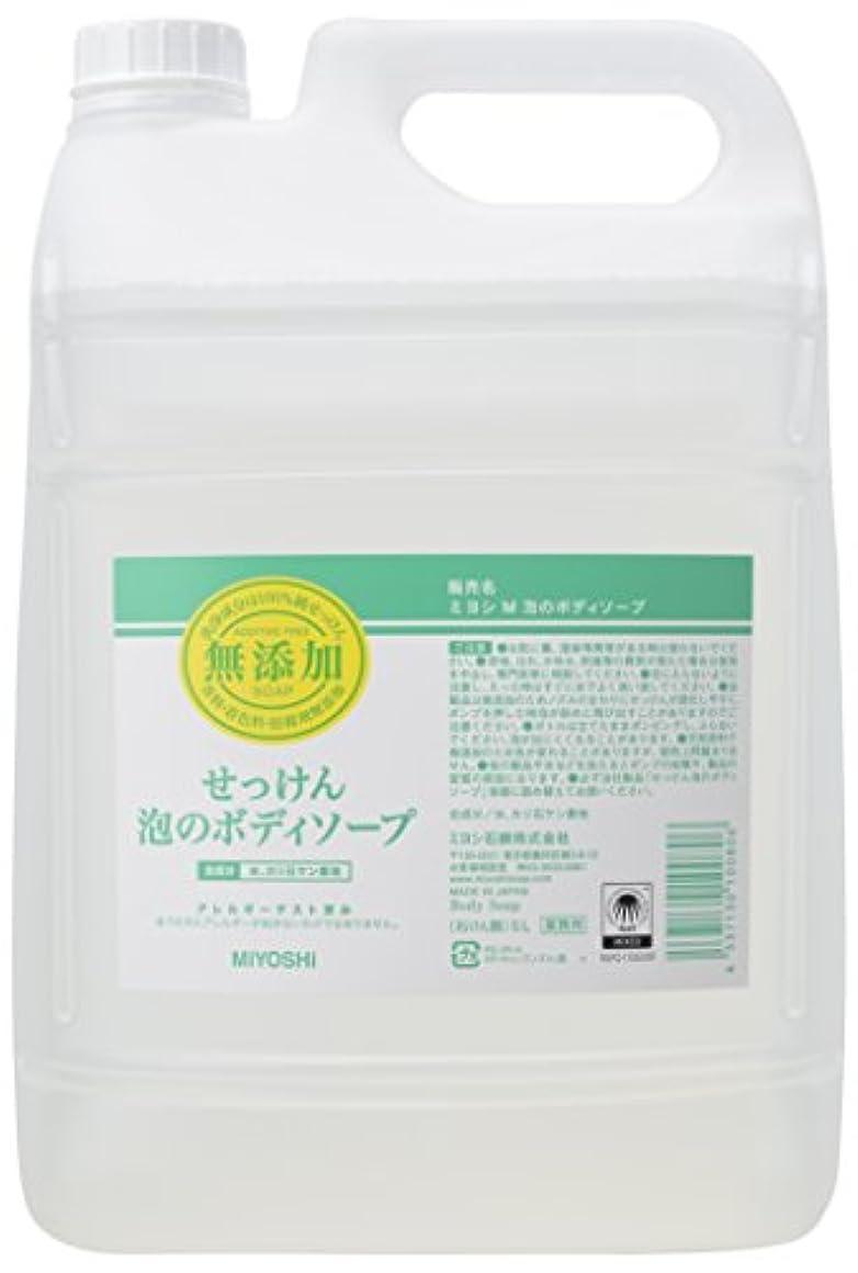 筋肉のヒット荒涼としたミヨシ石鹸 無添加せっけん 泡のボディソープ 詰替え用 5L