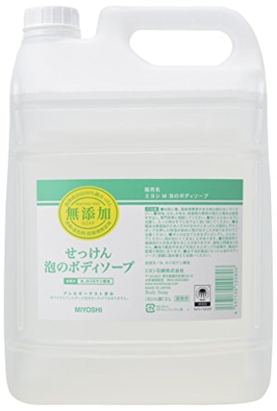 表面実現可能性不毛のミヨシ石鹸 無添加せっけん 泡のボディソープ 詰替え用 5L