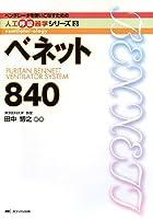 ベネット840 (ベンチレータを使いこなすための人工呼吸器学シリーズ (3))