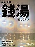 ねぇ、今晩 銭湯いこうよ? (English Edition)