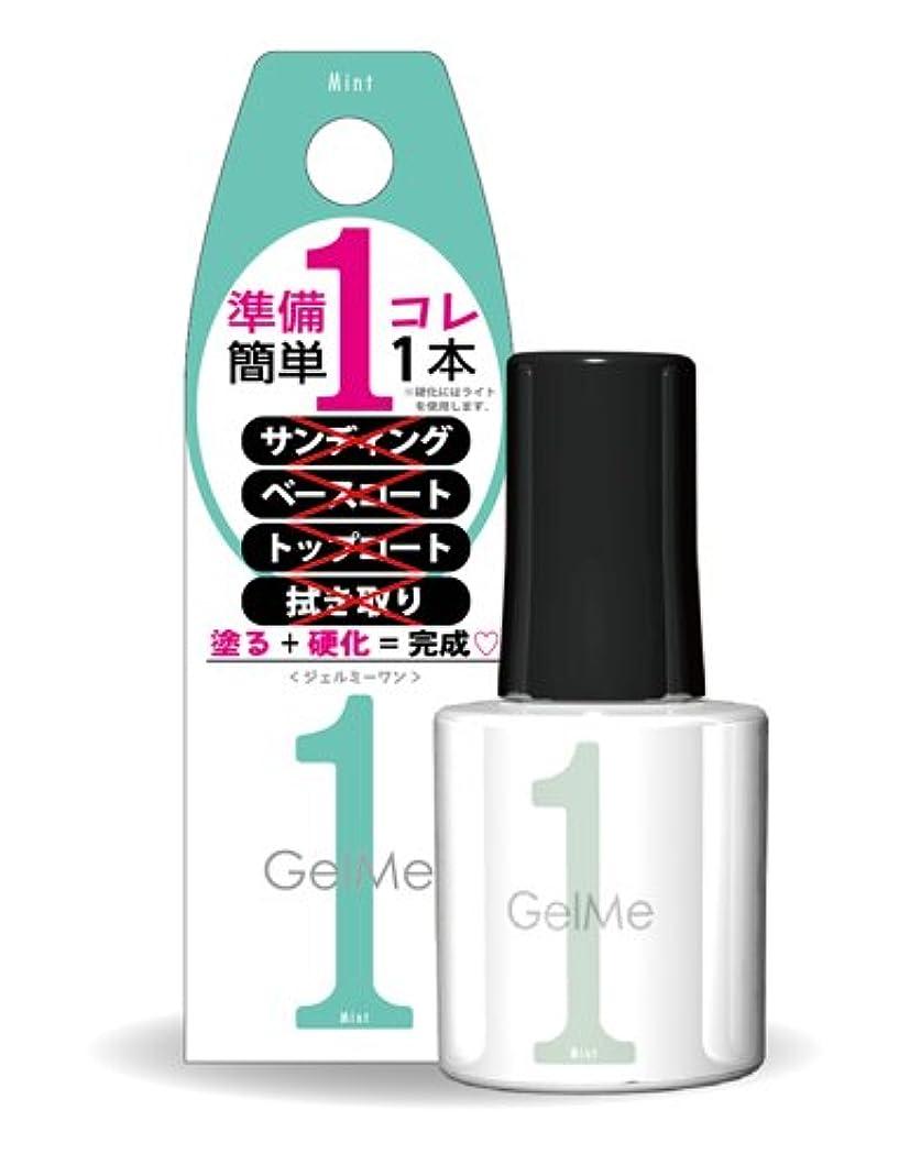 詐欺師プライム蒸留ジェルミーワン(Gel Me 1) 20ミント
