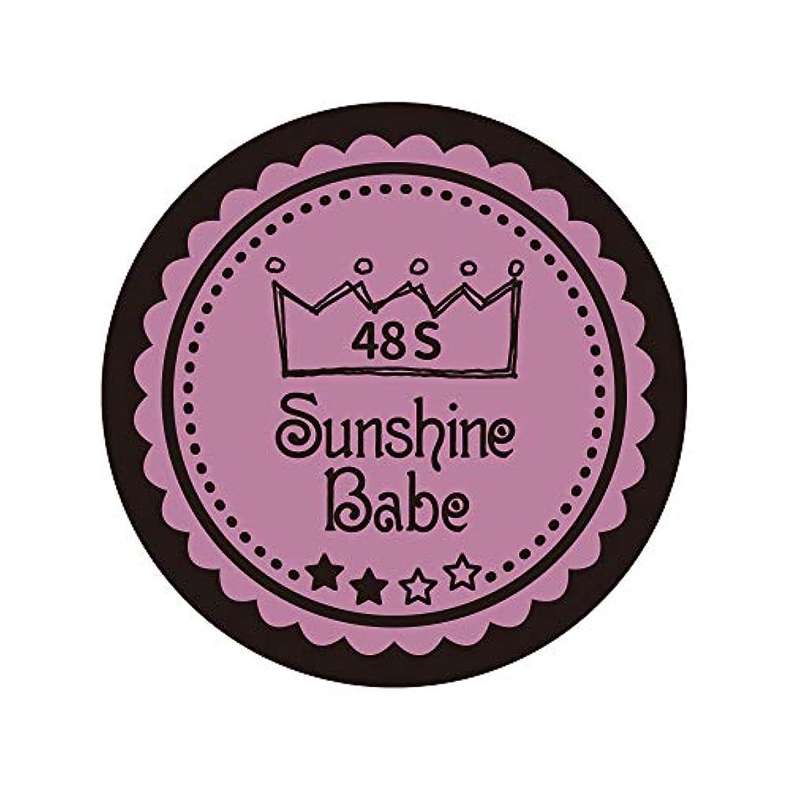 薄める不愉快にメイトSunshine Babe カラージェル 48S ペールモーブ 2.7g UV/LED対応