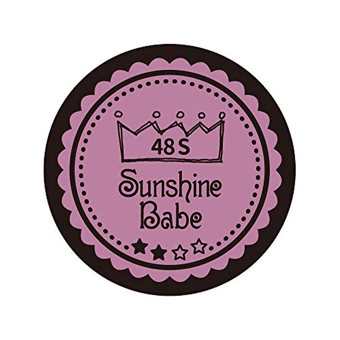 短命剥離繰り返しSunshine Babe カラージェル 48S ペールモーブ 2.7g UV/LED対応