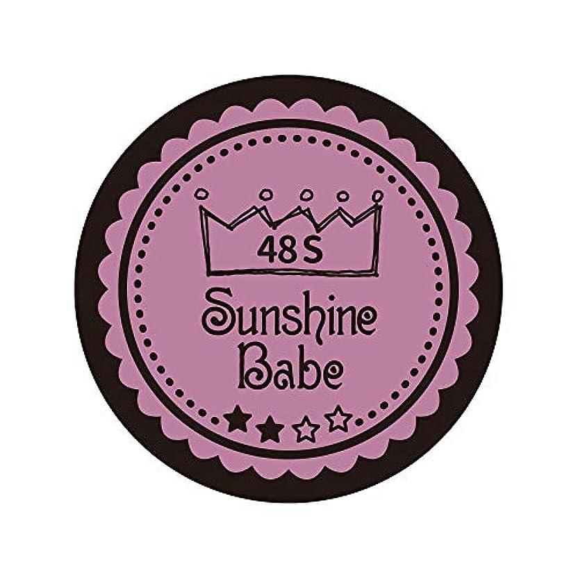 恩恵インタラクションバイアスSunshine Babe カラージェル 48S ペールモーブ 4g UV/LED対応