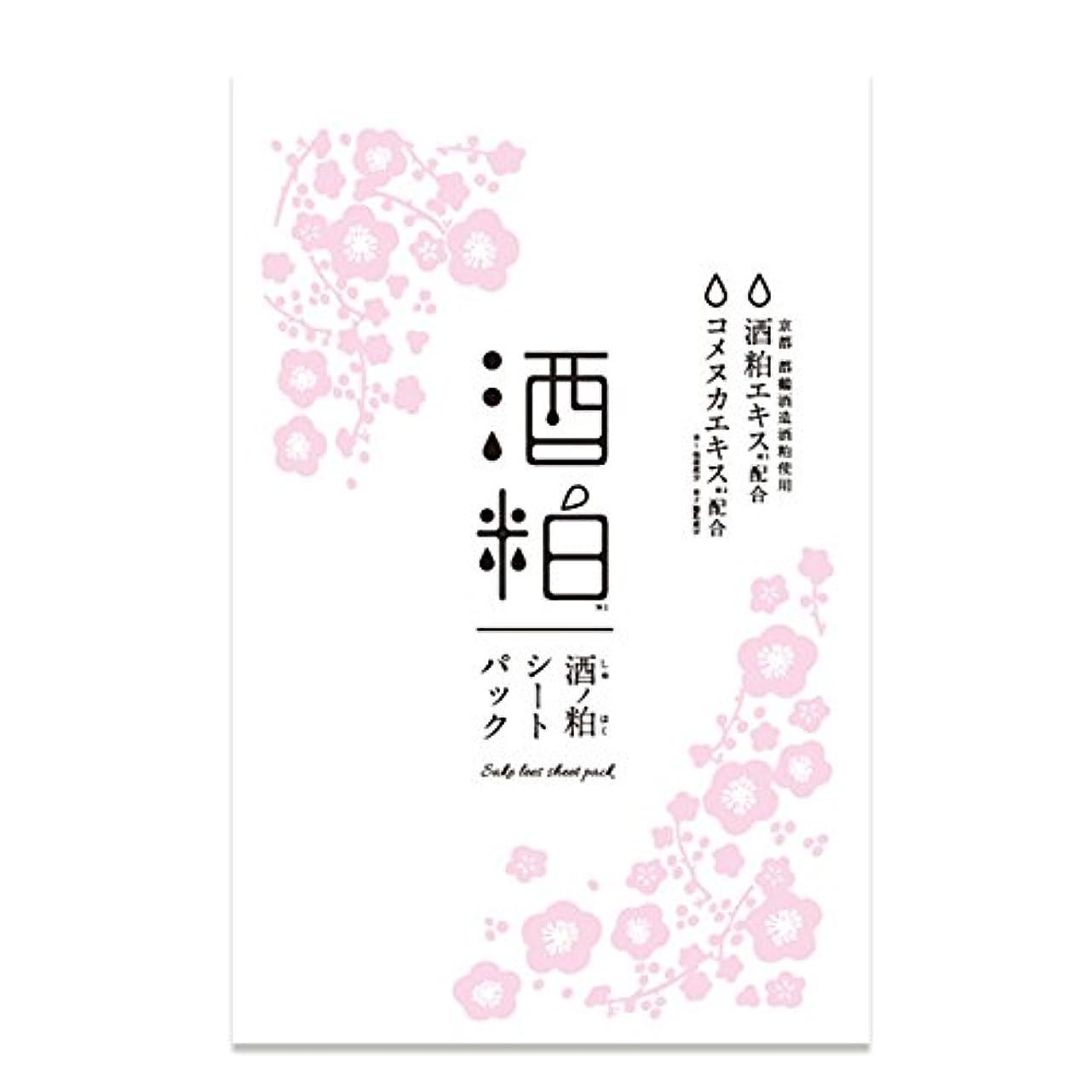 間隔スローガン反論者酒粕シートパック(美白マスク)5枚セット 京都酒蔵の大吟醸酒粕のみ使用