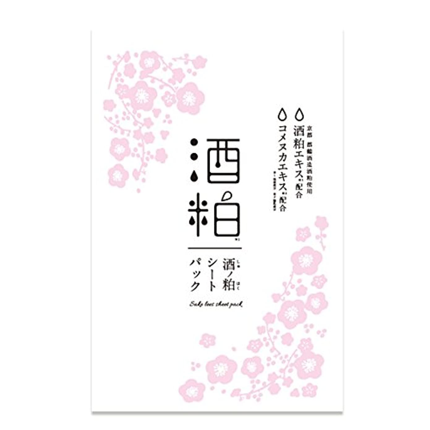 浪費のれん実装する酒粕シートパック(美白マスク)5枚セット 京都酒蔵の大吟醸酒粕のみ使用