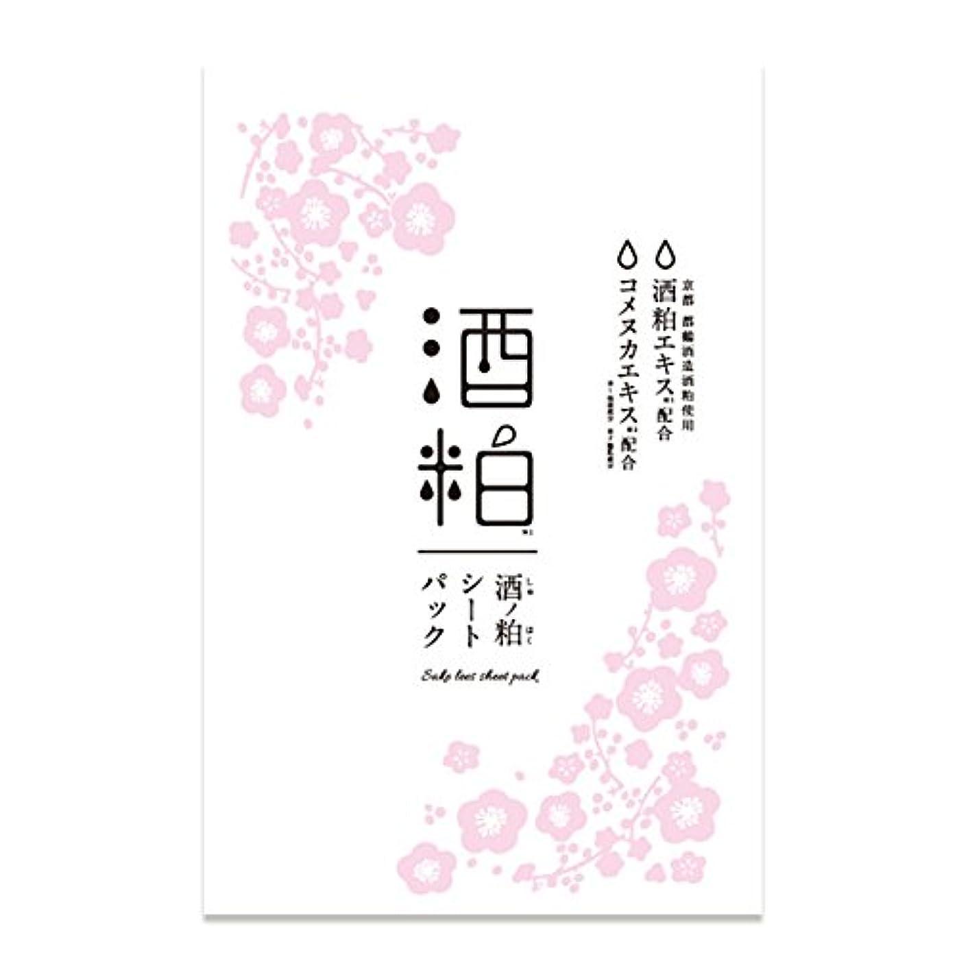 ちょうつがい無し解説酒粕シートパック(美白マスク)5枚セット 京都酒蔵の大吟醸酒粕のみ使用