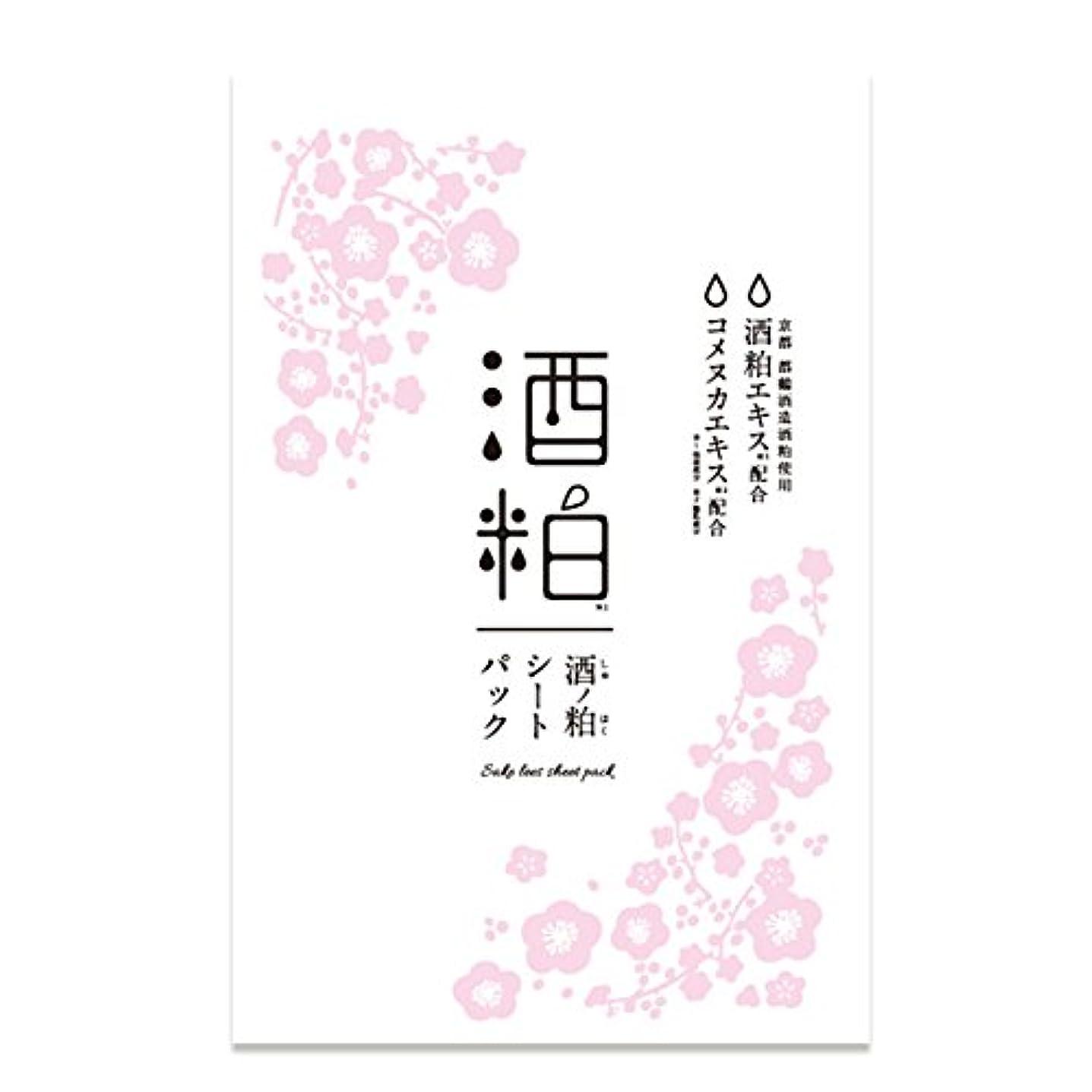月曜スペルそれから酒粕シートパック(美白マスク)5枚セット 京都酒蔵の大吟醸酒粕のみ使用
