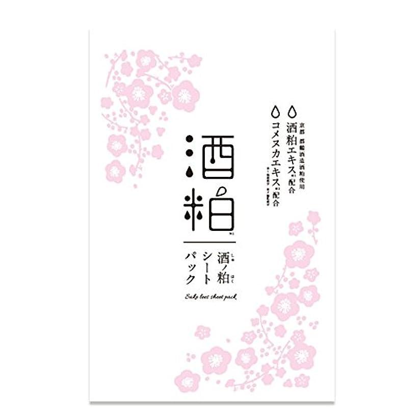 政府錆び感情の酒粕シートパック(美白マスク)5枚セット 京都酒蔵の大吟醸酒粕のみ使用