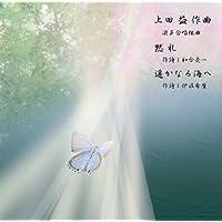 上田益 混声合唱組曲「黙礼」「遥かなる海へ」