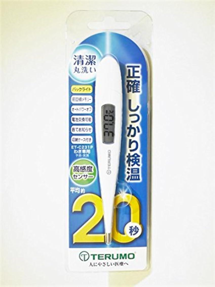 毎月リボンニッケルテルモ 電子体温計 ET-C231P×5本