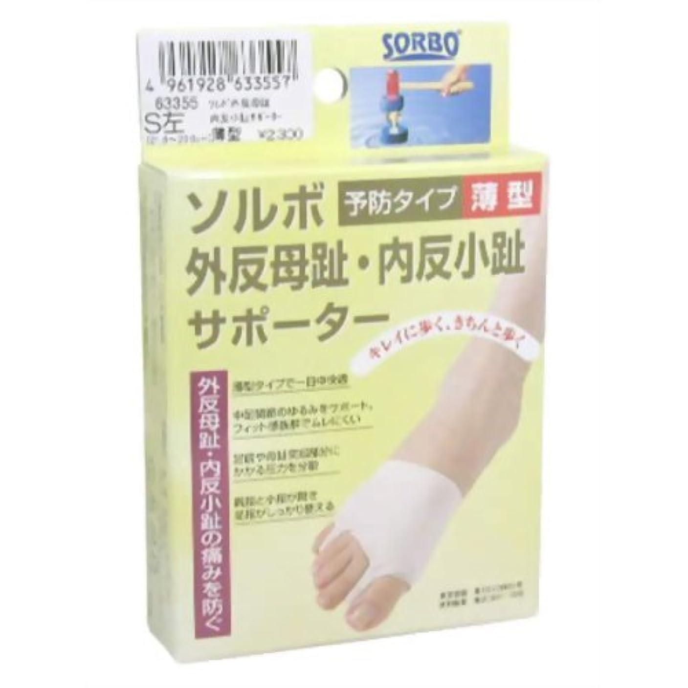 達成する擬人化乱気流ソルボ外反母趾?内反小趾サポーター薄型 左足Sサイズ