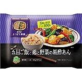 【冷凍】オーマイ 五目ご飯と鶏と野菜の黒酢あん X6袋