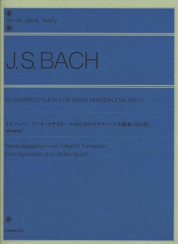 バッハ アンナマグダレーナのためのクラヴィーア小曲集[改訂版] 装飾音奏法付 全音ピアノライブラリー (zen-on piano library)